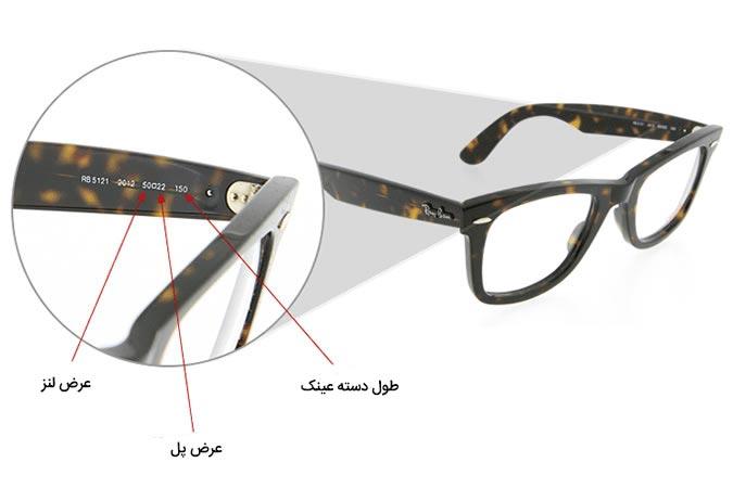 همه چیز درباره عینک آفتابی