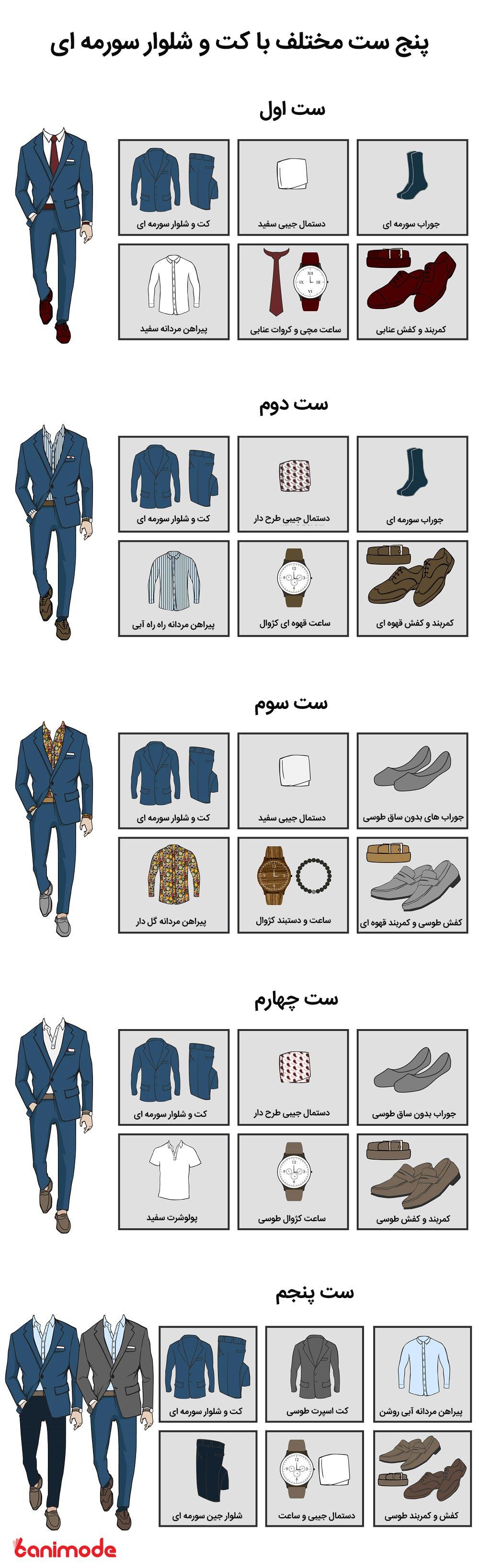 5 ست مختلف با کت و شلوار سورمهای