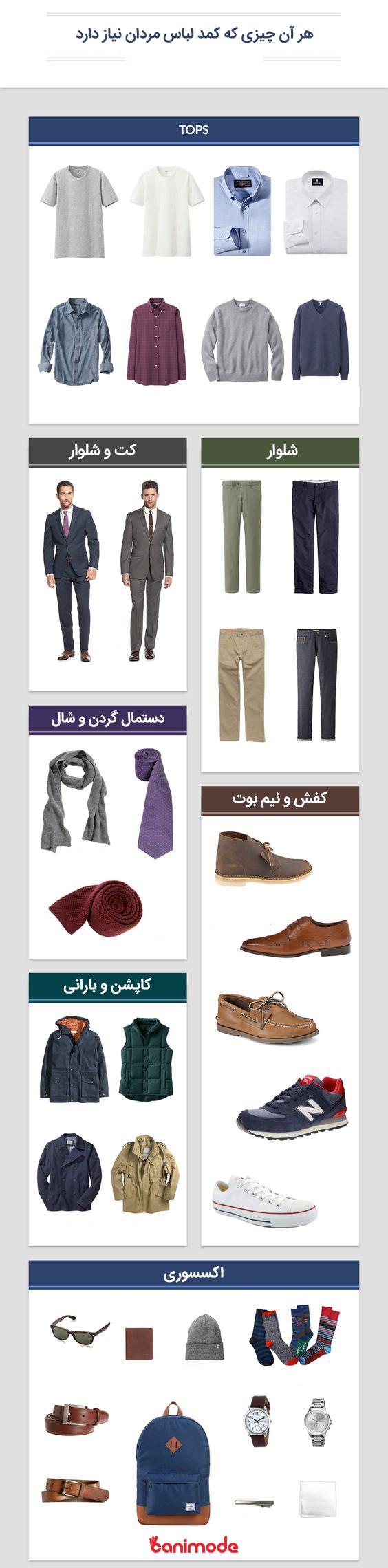 کمد لباس مردان خوش استایل