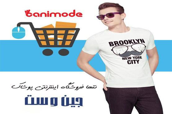 بانی مد بهترین شعبه و تنها فروشگاه آنلاین جین وست