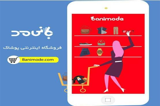 خرید آنلاین از بانی مد