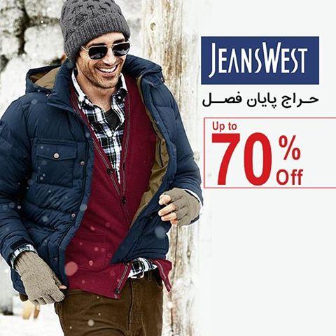 حراج زمستانی تا 70 درصد
