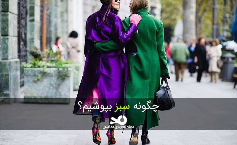 چگونه سبز بپوشیم