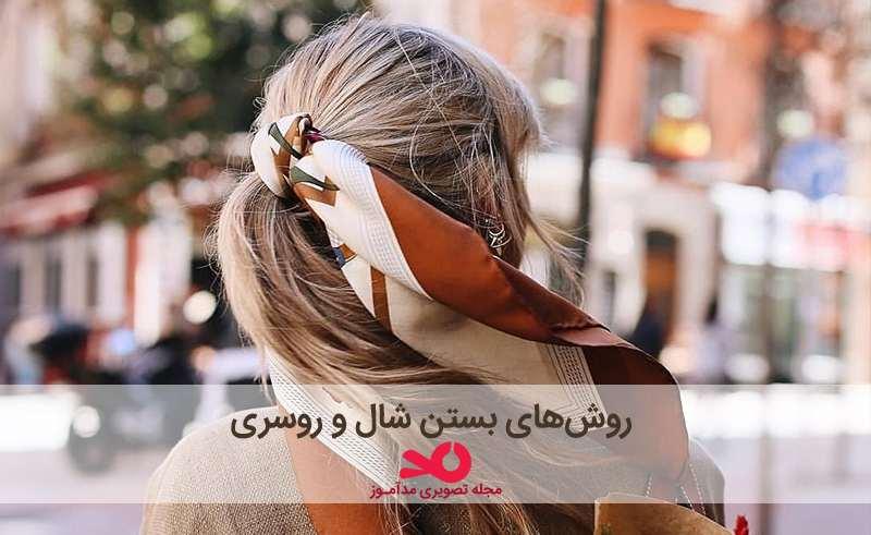 روشهای بستن شال و روسری