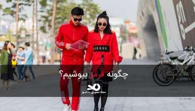 لباس قرمز چگونه ست رنگ قرمز را بپوشیم