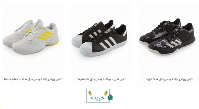 خرید کفش ورزشی آدیداس