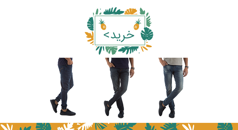 خرید شلوار جین مردانه