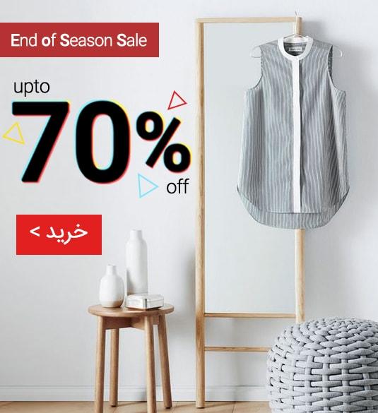 خرید لباس مردانه و زنانه در حراج