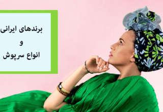 انواع شال، روسری و لچک از برند های ایرانی