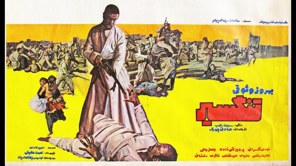 فیلم ایرانی ساخته امیر نادری