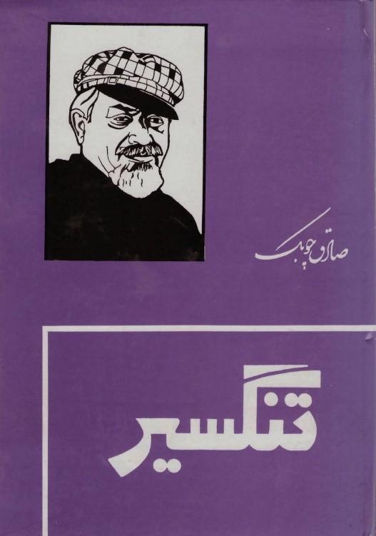 فیلم ایرانی تنگسیر، صادق چوبک