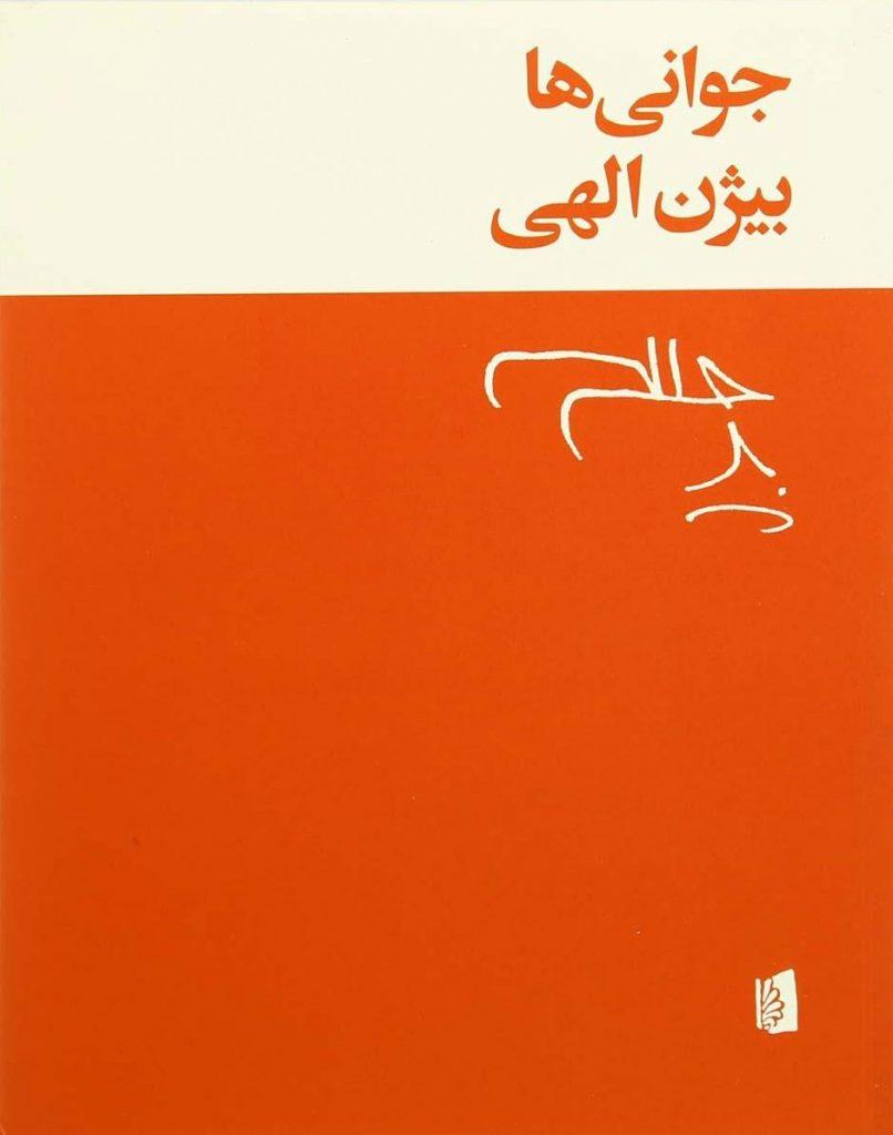 احمدرضا احمدی، شعر نو