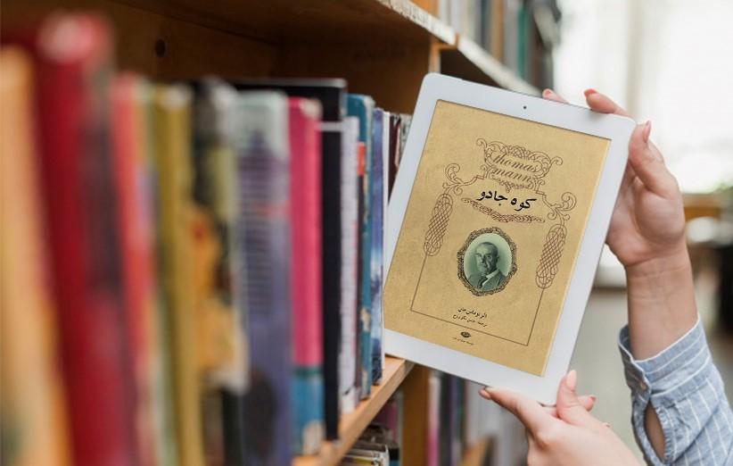 کتاب کوه جادو نوشته توماس مان جز برندگان جایزه نوبل ادبیات