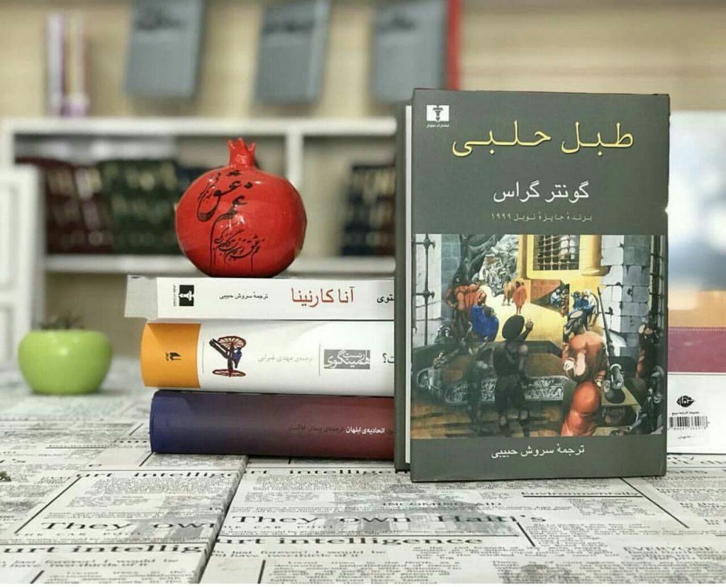 کتاب طبل حلبی جز جایزه نوبل ادبیات