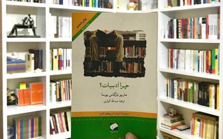 کتاب چرا ادبیات یکی از برندگان جایزه ادبیات