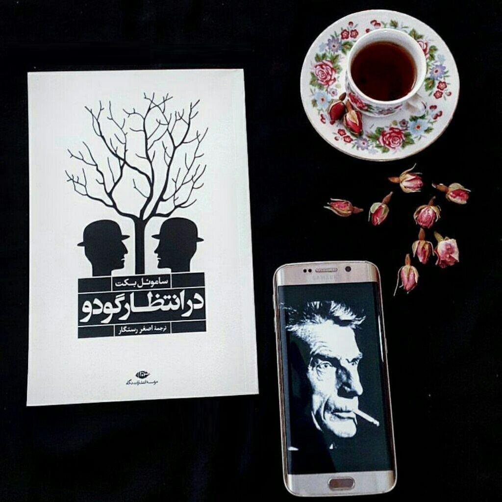 کتاب در انتظار گودو، جز برندگان جایزه نوبل ادبیات
