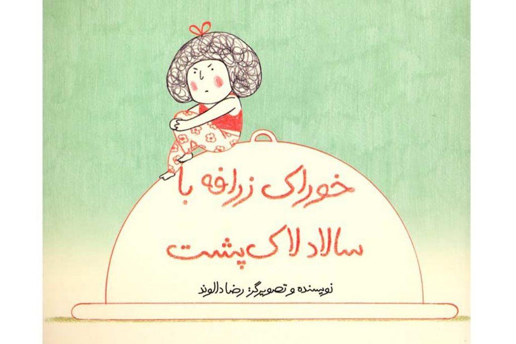 کتاب خوراک زرافه با سالاد لاک پشت