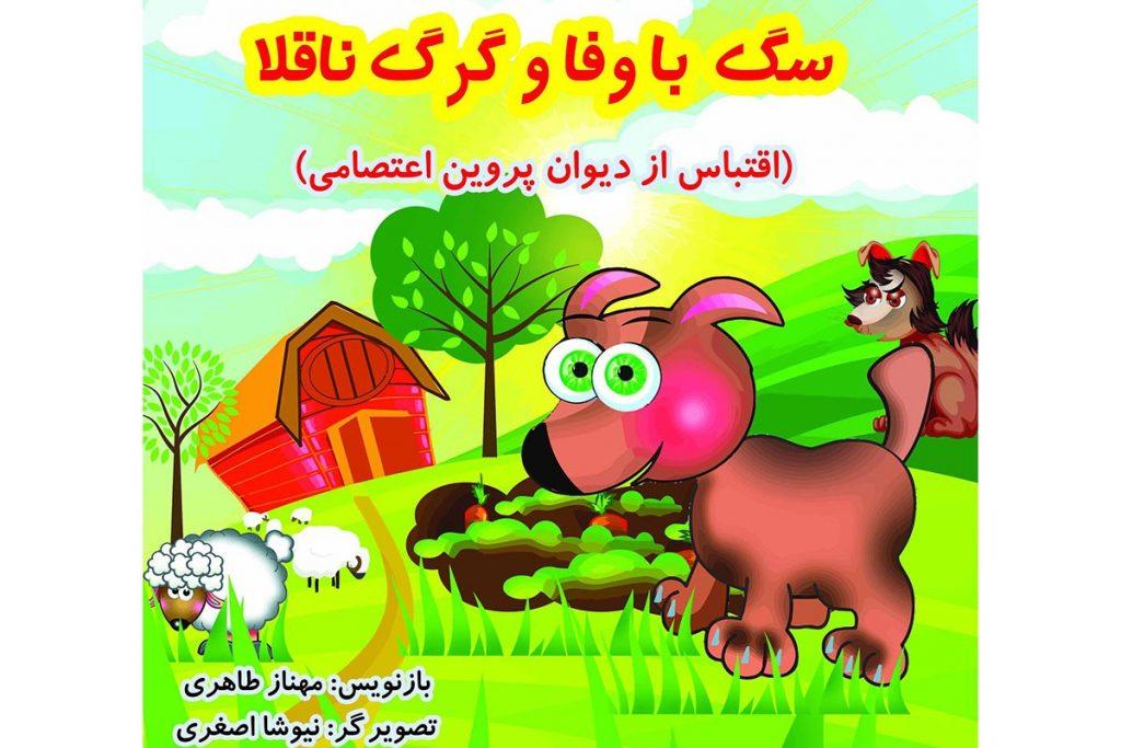 کتاب سگ باوفا و گرگ ناقلا نوشته مهناز طاهری