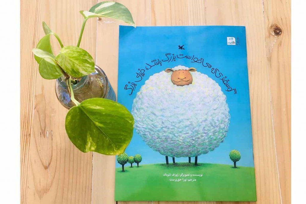 کتاب گوسفندی که می خواست بزرگ باشد خیلی بزرگ اثر ژوزف تئوبالد