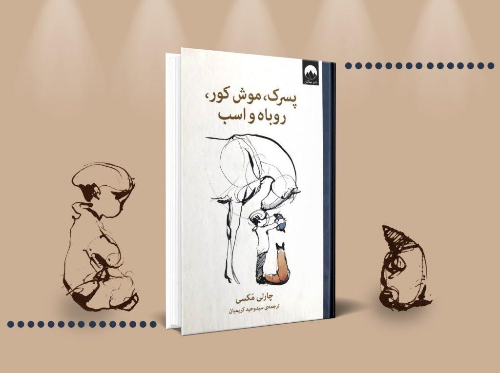 کتاب پسرک، موش کور، روباه و اسب نوشته چارلی مکسی