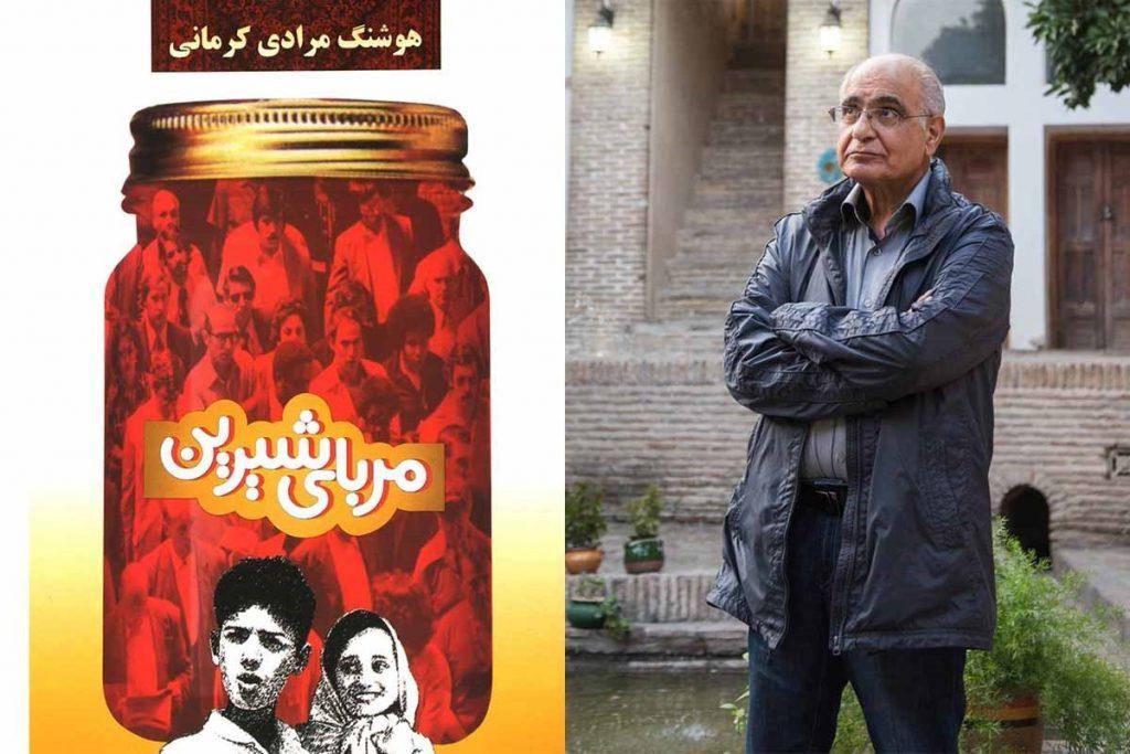 کتاب مربای شیرین نوشته هوشنگ مرادی کرمانی
