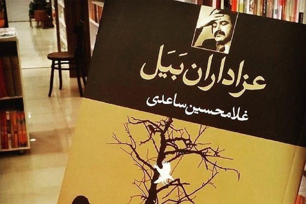 جملات زیبای کتاب عزاداران بیل اثر غلامحسین ساعدی