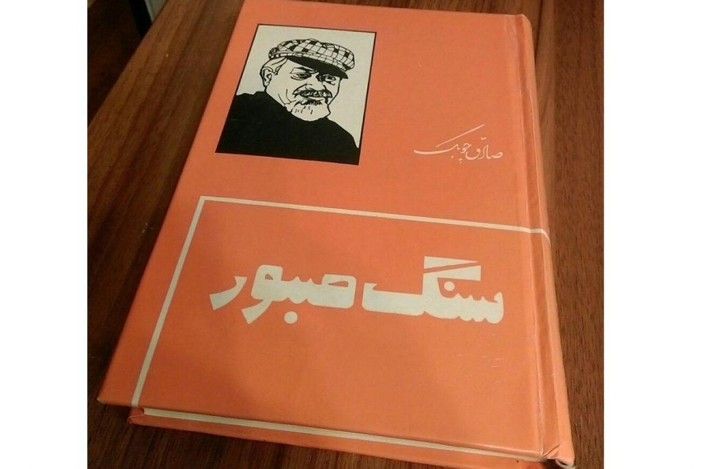 کتاب های داستانی سنگ صبور یکی از معروف ترین آثار صادق چوبک