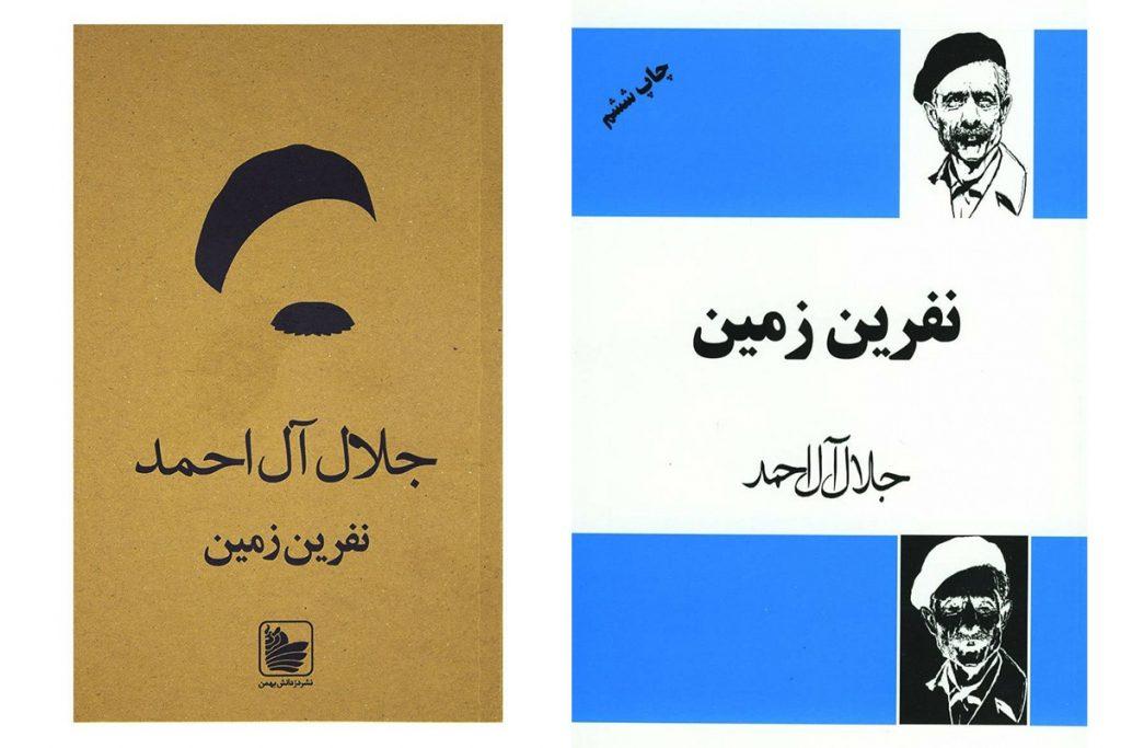 کتاب نفرین زمین از جلال آل احمد