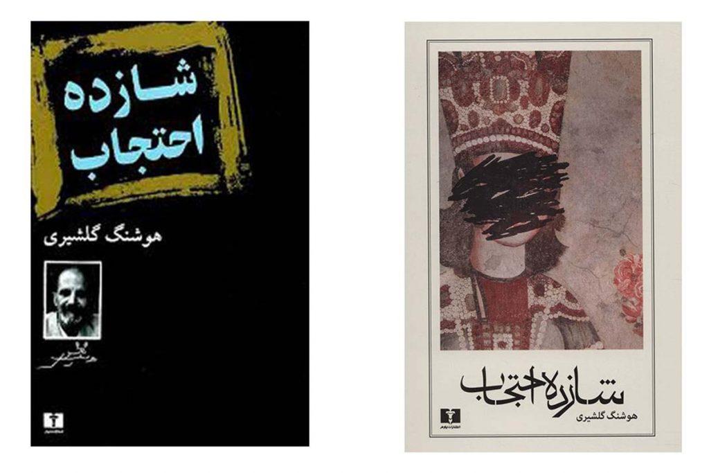 کتاب داستانی ایرانی شازده احتجاب اثر هوشنگ گلشیری