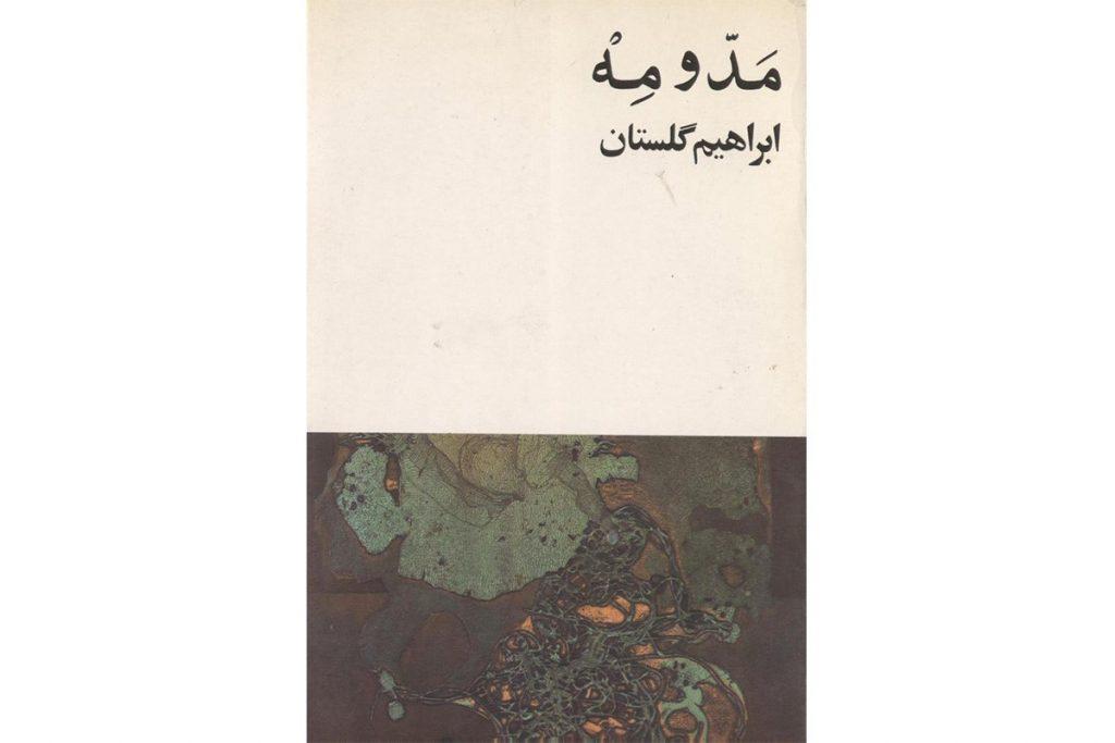کتاب های داستانی