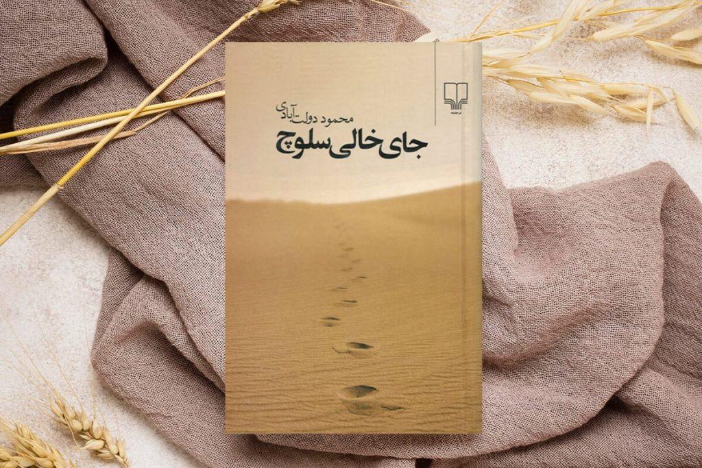 خلاصه کتاب داستان جای خالی سلوچ