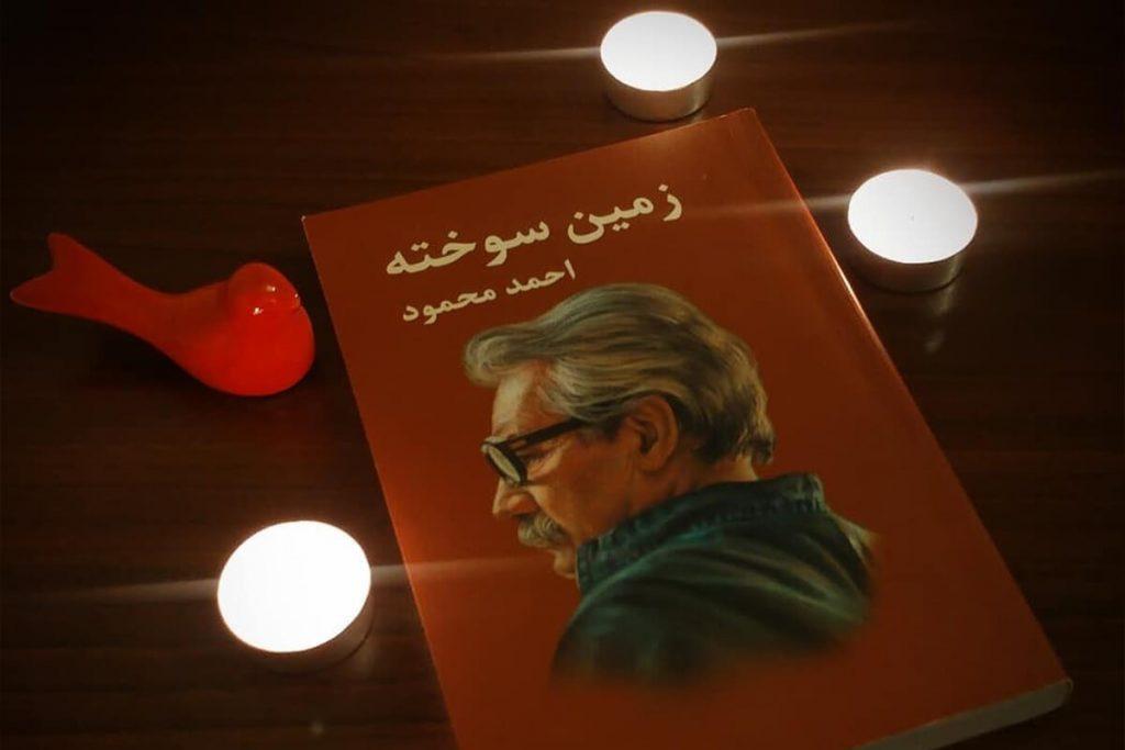 کتاب زمین سوخته از احمد محمود، پر طرفدارترین کتاب داستان دهه 50 و 60