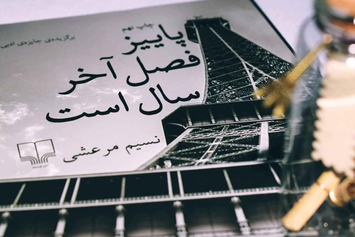 کتاب پاییز فصل آخر است نسیم مرعشی