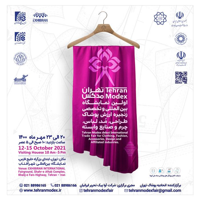 نمایشگاه بین المللی تهران مدکس
