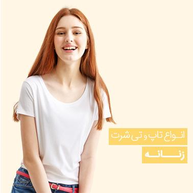تاپ و تی شرت زنانه