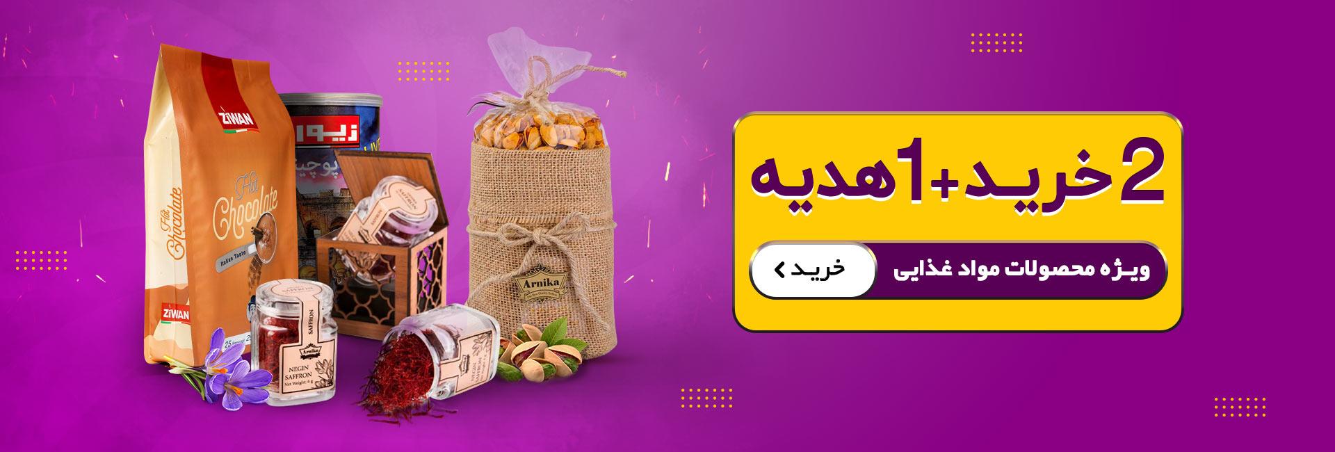 جشنواره 2خرید +1 هدیه مواد غذایی