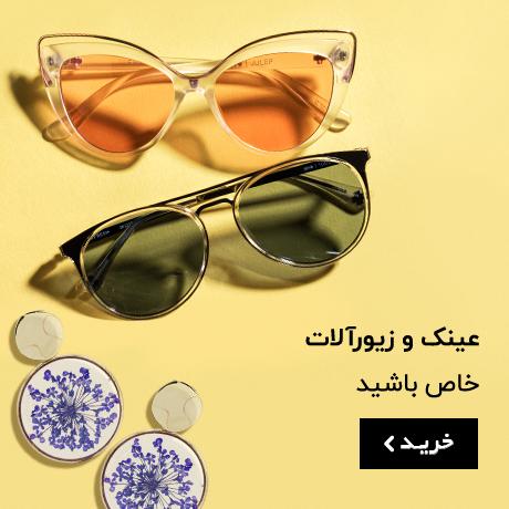 عینک و زیورآلات