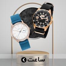 انواع ساعت زنانه و مردانه