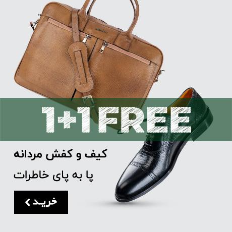 کیف و کفش مردانه