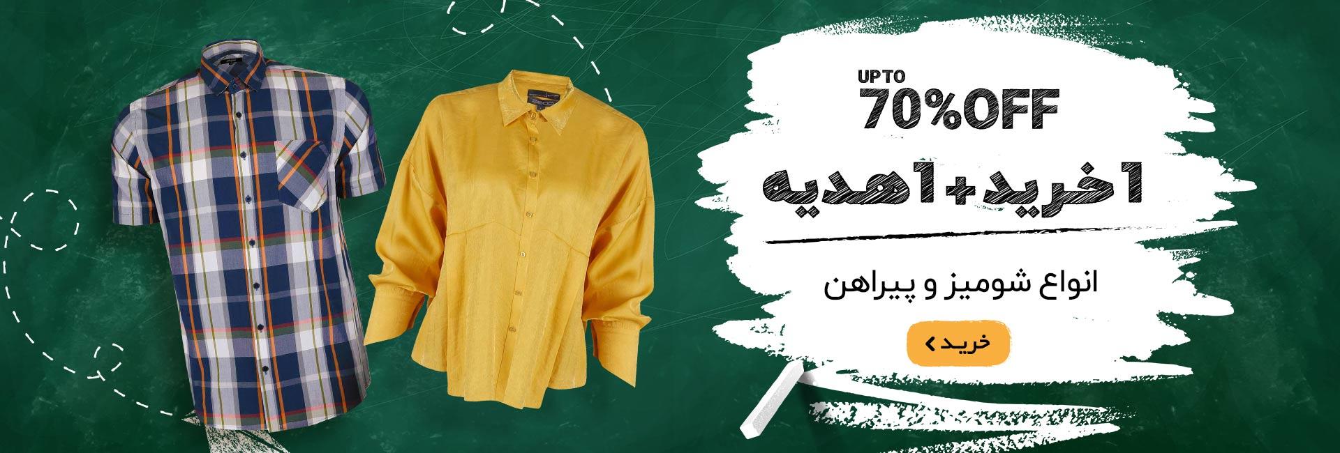 1خرید+1 هدیه ویژه پیراهن و شومیز