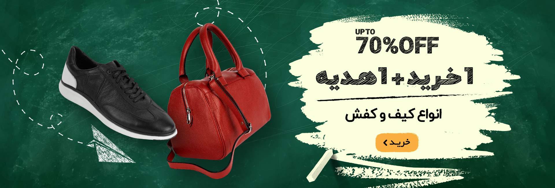 1خرید+1 هدیه ویژه کیف و کفش
