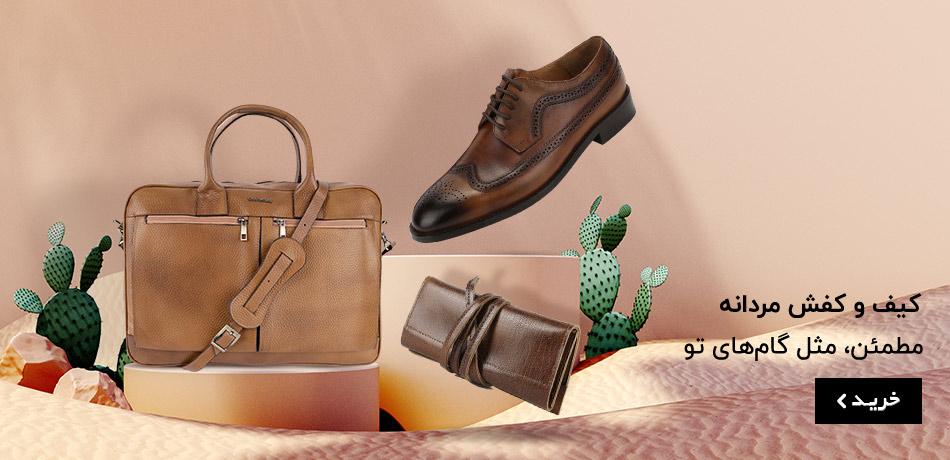 انواع کیف و کفش