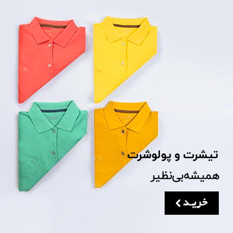 انواع تی شرت و پولوشرت