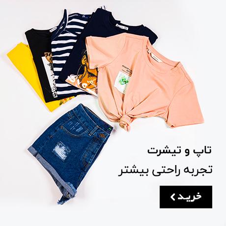 انواع تاپ و تی شرت