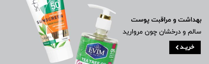 بهداشت و مراقبت پوست