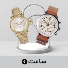 ساعت زنانه و مردانه