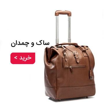 ساک و چمدان