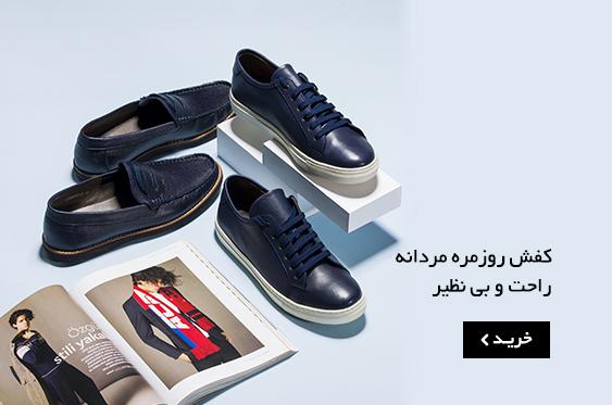 کفش راحتی و روزمره