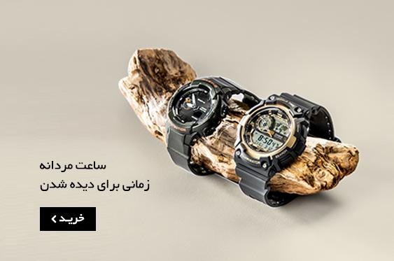 خرید ساعت مردانه