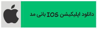 دانلود اپلیکیشن ios